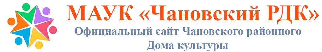МАУК «Чановский РДК»