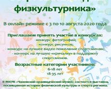 Всероссийский день физкультурника