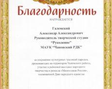 Благодарственные письма «Многоликая Россия»
